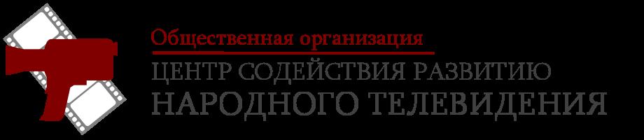 ЦСРНТВ